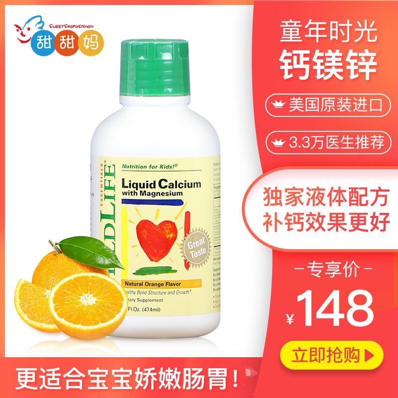 美国童年时光CHILDLIFE钙镁锌婴儿进口婴幼儿童钙片宝宝乳钙液体