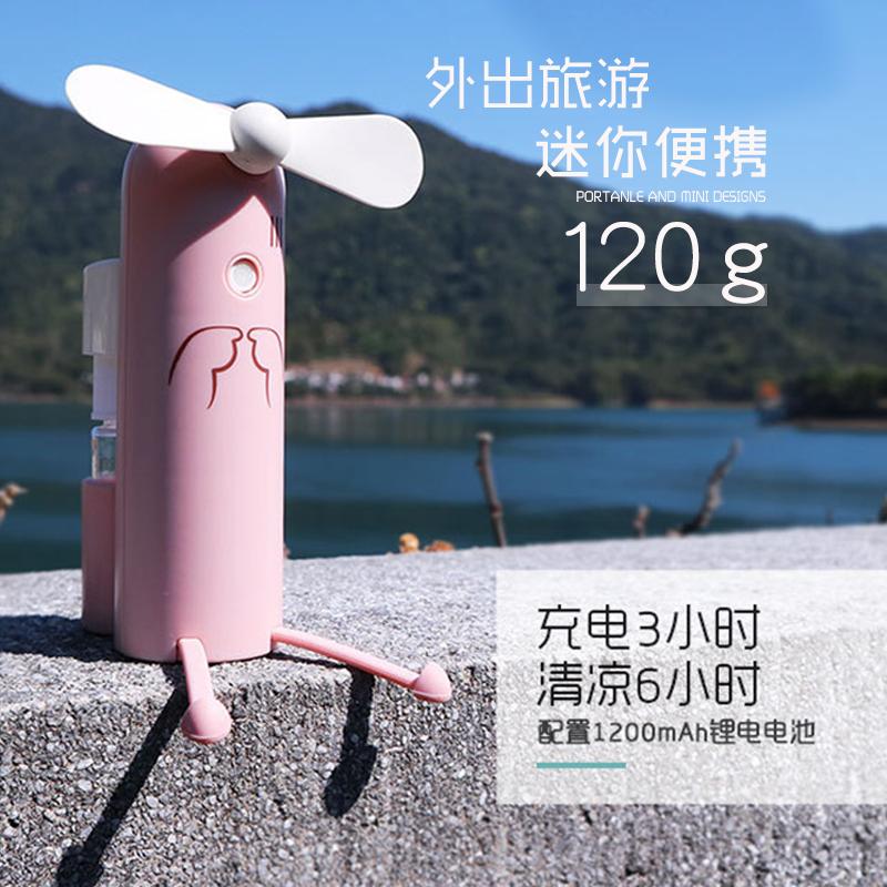喷雾风扇学生喷水便携式小型充电电动小电风扇迷你手持手拿随身
