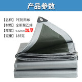 Tarpaulin rainproof cloth thickening outdoor sunshade poncho tarpaulin sunscreen waterproof rain tarpaulin canvas insulation tarpaulin
