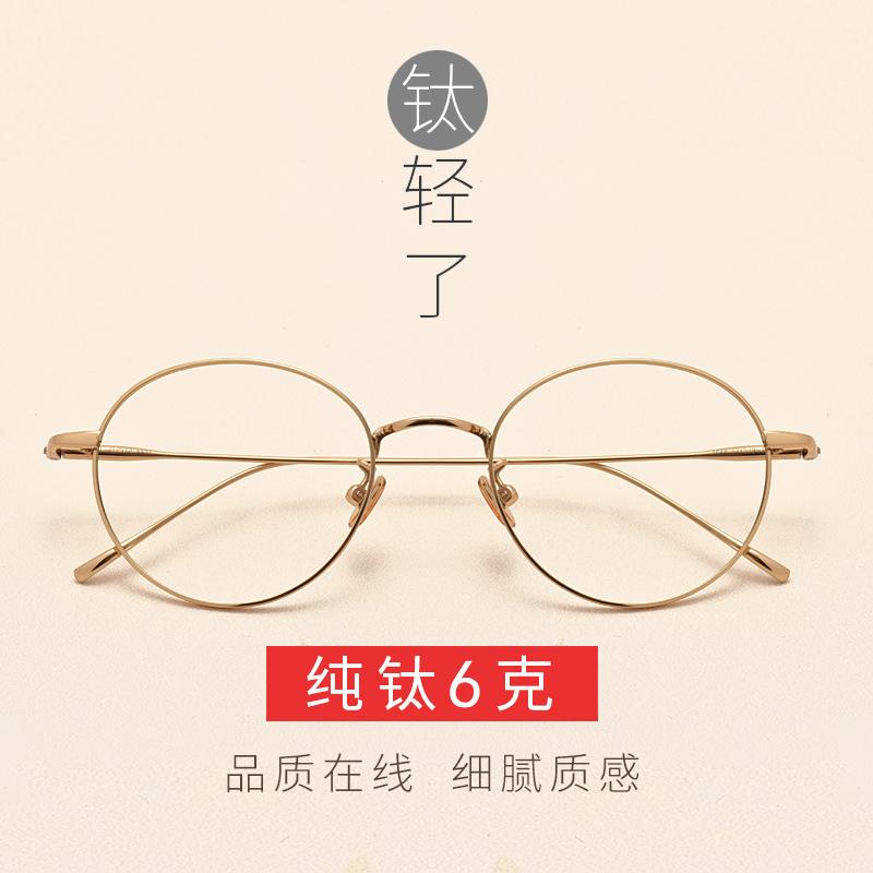 近视眼镜女有度数配眼镜框架网红款素颜韩版潮纯钛复古圆脸男金丝