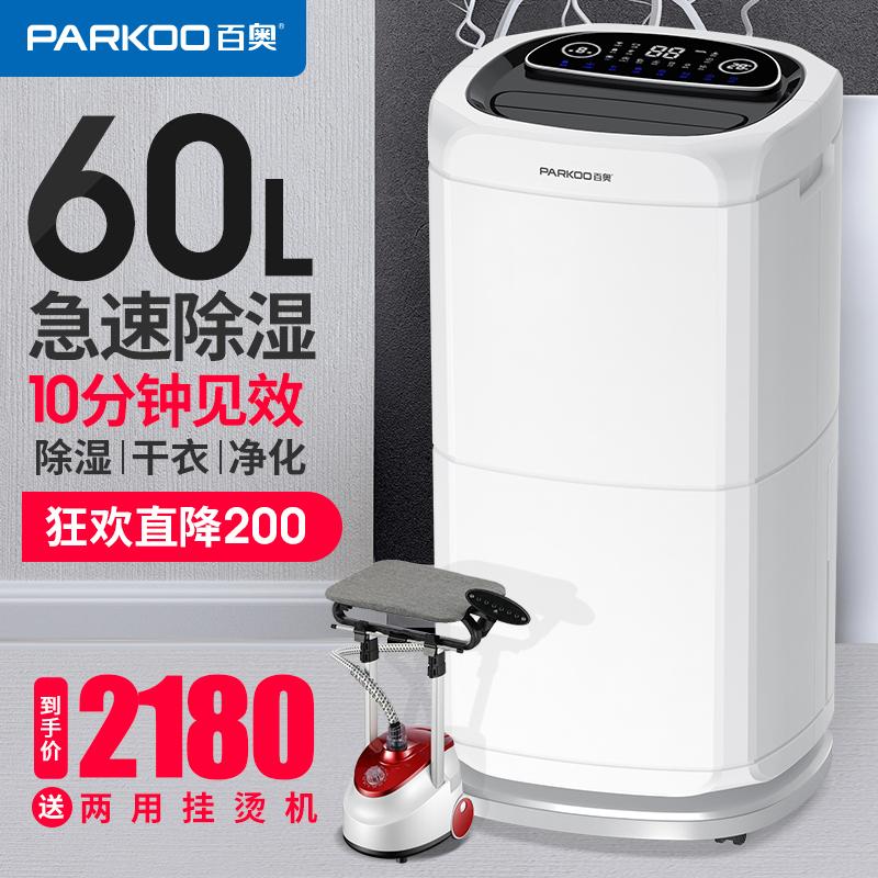 百奥PD602AR除湿机抽湿机家用别墅静音地下室工业大功率吸湿器