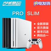 PS4主机SLIM 500G 1TB游戏机 Pro全新原装 港版国行新款 艺电易玩