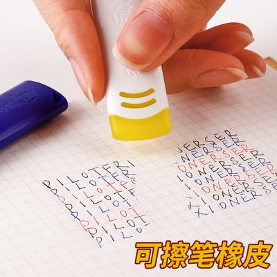 日本进口PILOT百乐可擦笔专用橡皮擦ELF-10可以擦掉中性笔的像皮