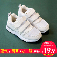 Children's sports shoes spring new Korean version of the boys shoes girls primary school students casual breathable mesh shoes small white shoes