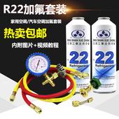 雪种冷媒表压力表空调配件 热卖 r22制冷剂空调加氟表加氟工具套装图片