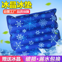 Summer ice pad water pad free water summer water cushion gel breathable cold pillow cooling artifact student water bag
