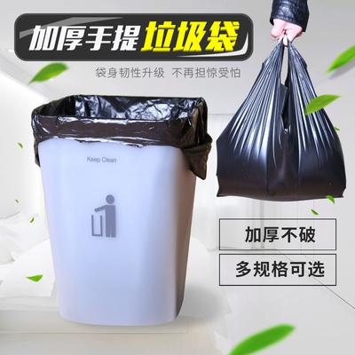 垃圾袋加厚黑色家用厨房一次性中小大号手提背心式塑料袋批发包邮