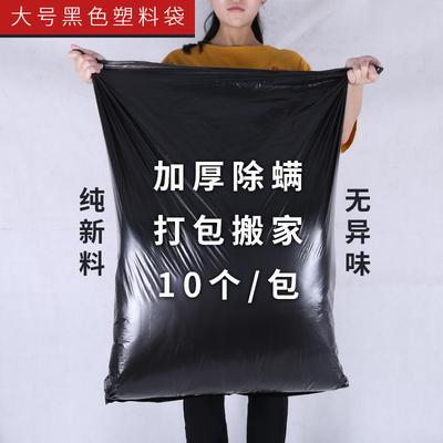 方卓大号黑色除螨装被子塑料袋加厚特大晒被子搬家家用黑色垃圾袋