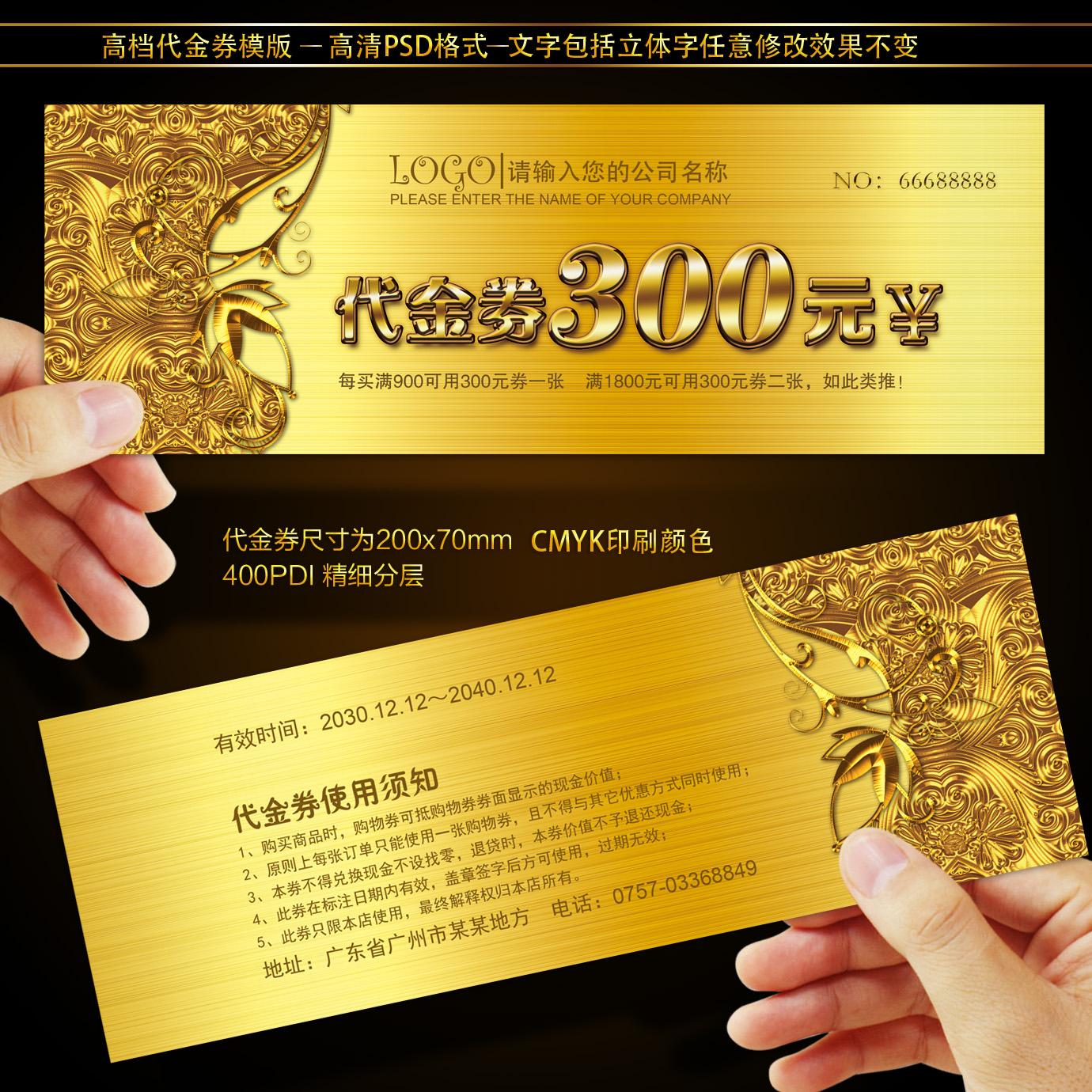 代金券 抽奖券 现金抵用券 门票入场券 优惠券 卡 定制作印刷设计