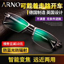 Presbyopic glasses for men far and near dual-purpose anti-blue light intelligent zoom auto-adjustment degree high-definition multi-functional old people's glasses