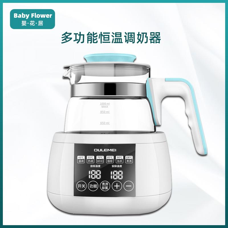 欧乐美婴儿恒温调奶器玻璃水壶宝宝智能冲奶机泡奶粉机自动暖奶器