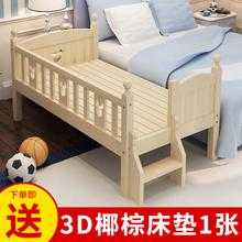 实木儿童床小床拼接大床带护栏加宽床男孩单人床女孩公主床床边床
