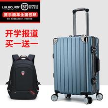 密码 箱学生行李箱男女登机箱22寸24寸PC 路洒拉杆箱万向轮旅行箱