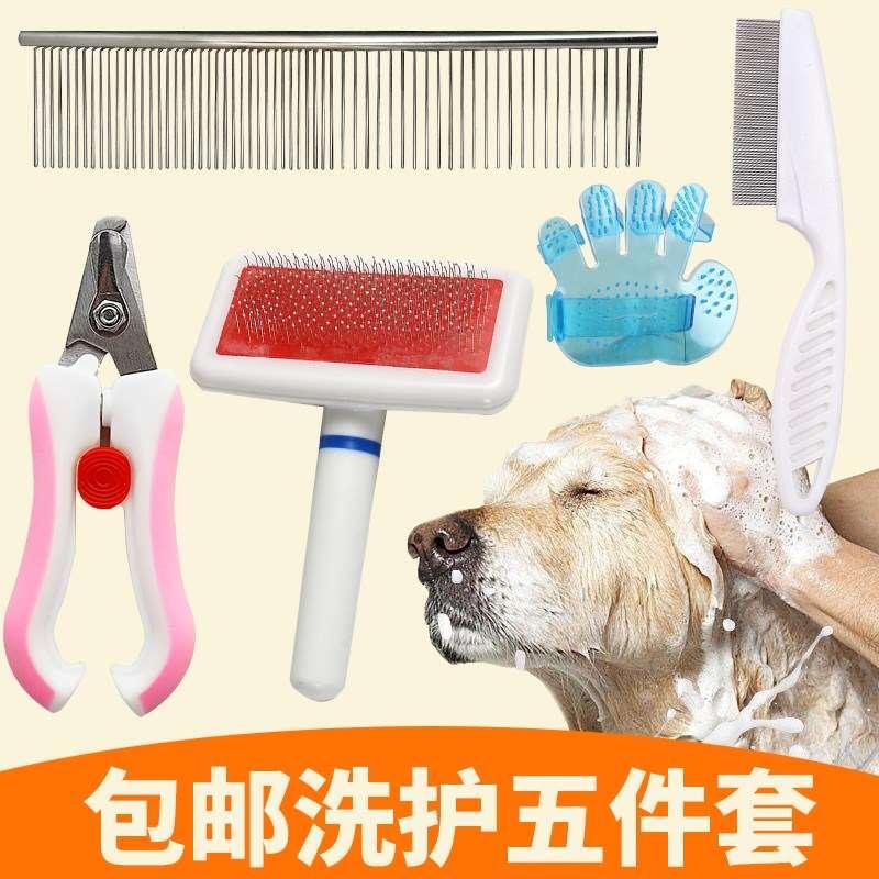 狗狗套装指甲剪狗毛刷开结梳猫套装除毛神器梳子美容宠物用品洗澡