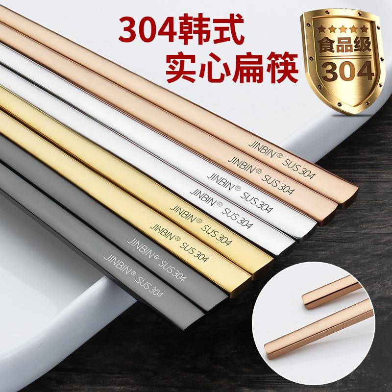 304实心筷子钛金防菌金属筷家用不锈钢筷子婚庆礼品餐具韩国方形