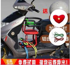 Electric motorcycle front child seat battery scooter baby seat child sit stool safety seat