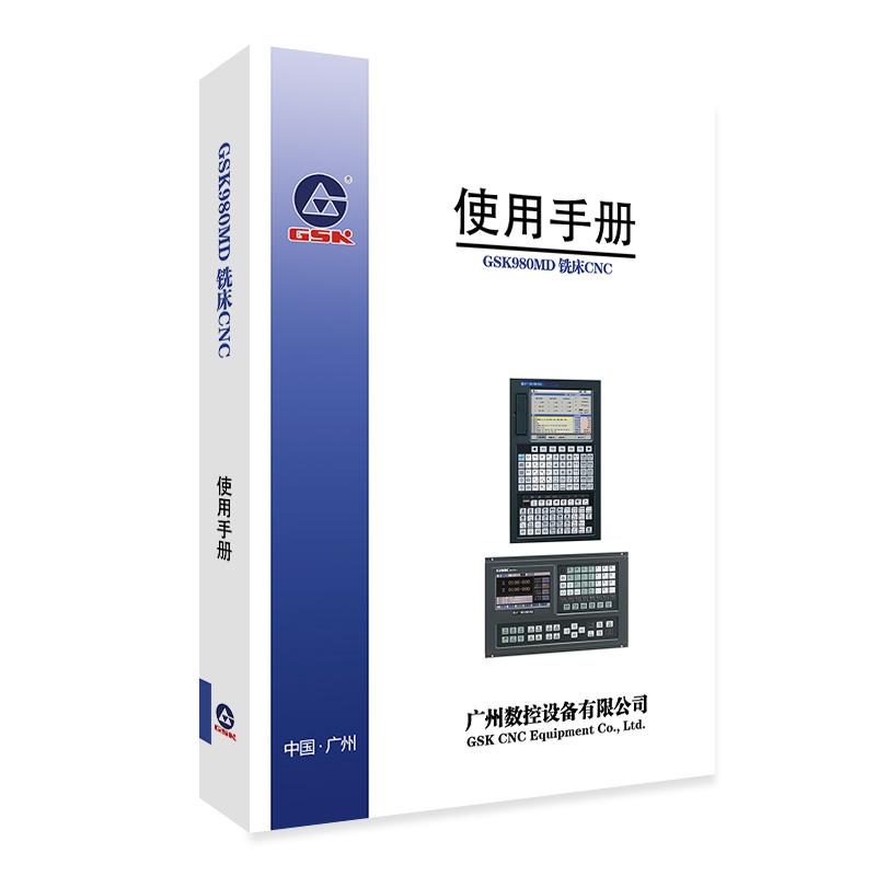 广州数控资料 GSK980MD 铣床CNC使用手册 说明书
