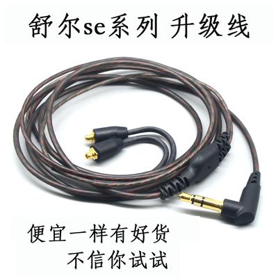 ue900耳机线