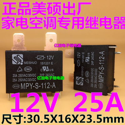 全新原装格力美的海尔空调原厂继电器.4脚12V主板20A电路板2插25A