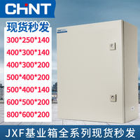 Zhengtai indoor distribution box household 400 concealed base box electricity meter box electric control box control box power cabinet jxf