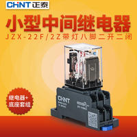 Chint small intermediate relay 8 feet hh54 AC my electromagnetic HH53P DC hh52p220v24v12v