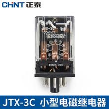 正泰小型电磁继电器圆11脚小型中间继电器10a JTX-3C 24v 36v 12v