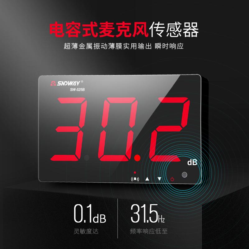 深达威壁挂式分贝仪噪音计 测量噪音仪噪声音量测试SW-525A/525B