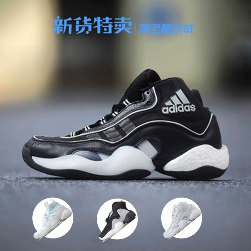 ADIDAS CRAZY BYW BOOST 阿迪达斯男天足篮球鞋鞋EE8688 BD7911