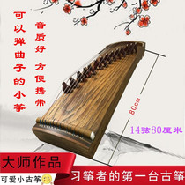 小古筝入门练习初学半筝初级便携式儿童演奏迷你普及教学古筝125