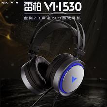 雷柏VH530虚拟7.1声道RGB游戏耳机LOL绝地求生游戏电竞耳机头戴式