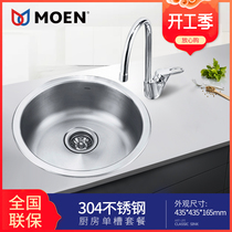 Moen round sink single Groove package 304 stainless steel kitchen Amoy basin dishwasher Pool Kitchen basin 23607