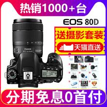 80d套机18 135usm中端单反专业照相机高清旅游数码 Canon 佳能EOS图片