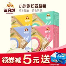 优贝加宝宝营养辅食谷物钙铁锌婴儿婴幼儿大米米糊小米米粉4盒装