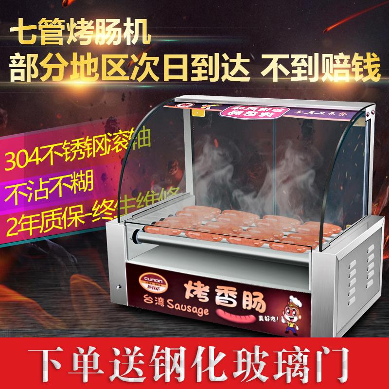 烤香肠机商用烤肠机热狗机器家用迷小型全自动秘制包邮7七管带门