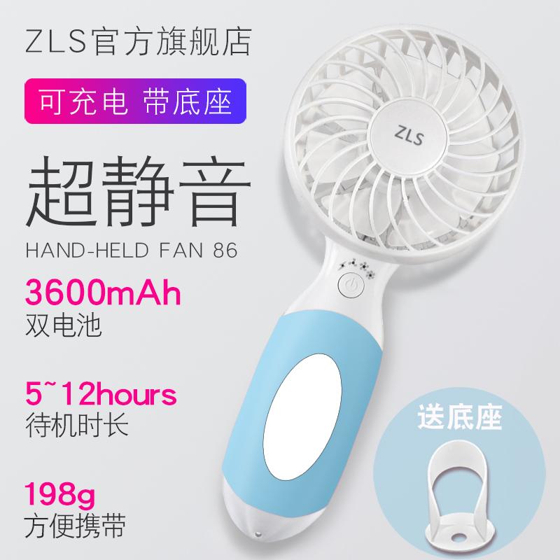 便携式可充电风扇