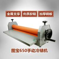 Tubao brand 650 cold laminating machine manual 65 cm photo laminating machine advertising hand roll film machine photo laminating machine
