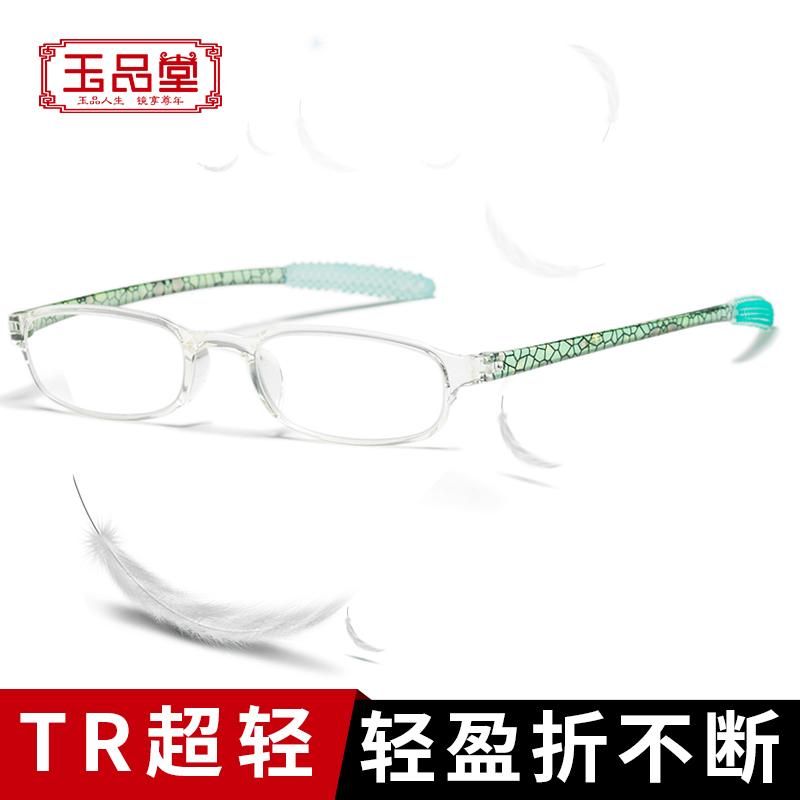 玉品堂老花镜超轻TR舒适树脂老人老光老花眼镜简约优雅5016/50185元优惠券