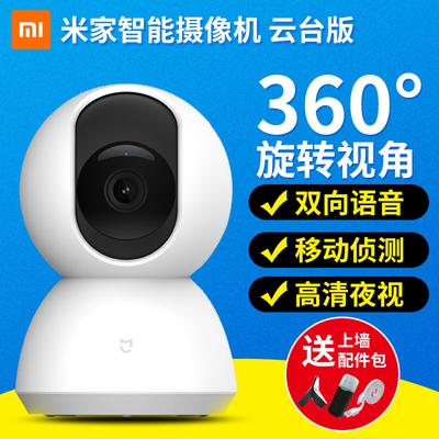 小米米家智能摄像机云台版360度无线监控高清夜视摄像头家用wifi旗舰店