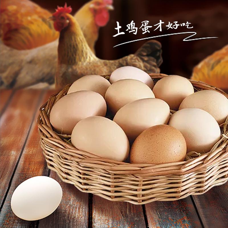 30枚 农家山中散养土鸡蛋纯天然草鸡蛋新鲜老母鸡蛋柴鸡蛋笨鸡蛋