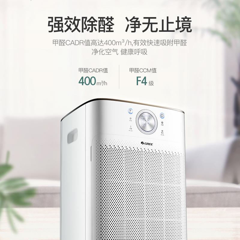 GREE/格力 有效除霾除醛空气净化器家用卧室除异味除菌除voc氧吧