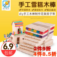 Building model material Ice cream stick Ice cream bar Ice stick DIY handmade Ice cream stick Wood stick Popsicle stick