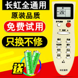 Changhong air conditioning remote control GM KK10A/10B KK22A/22B-C1 Meiling KK22A-C4 KFR-25