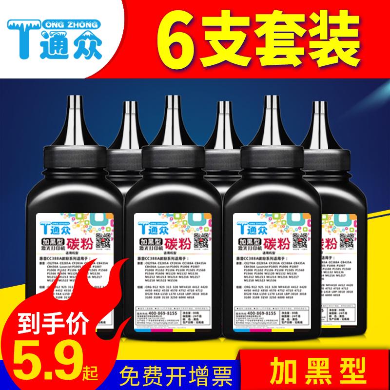 通众适用惠普m1136碳粉cc388a HP88A HP1108 p1007 1008 m126a m128fn m1213nf 1216nfh激光打印机墨粉六支装