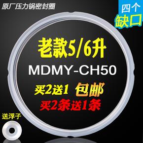 美的MY-CH50C升CH50CJ50N电压力锅