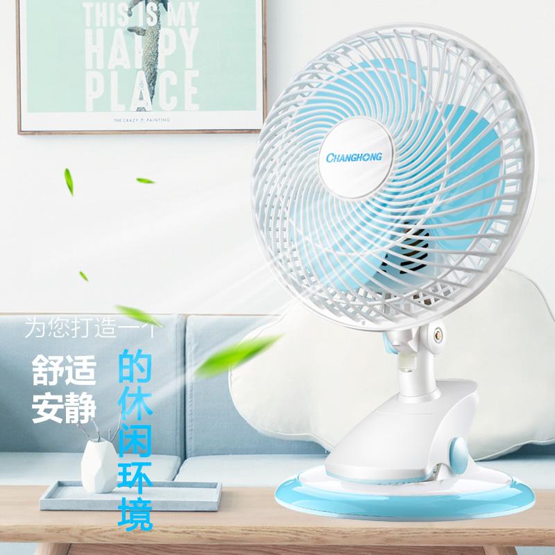 长虹电风扇迷你学生宿舍床上小型风扇办公室寝室床头静音台式夹扇