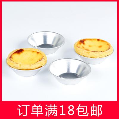 烘培模具铝合金阳极蛋挞模具小蛋糕布丁烘焙工具烤箱家用反复使用
