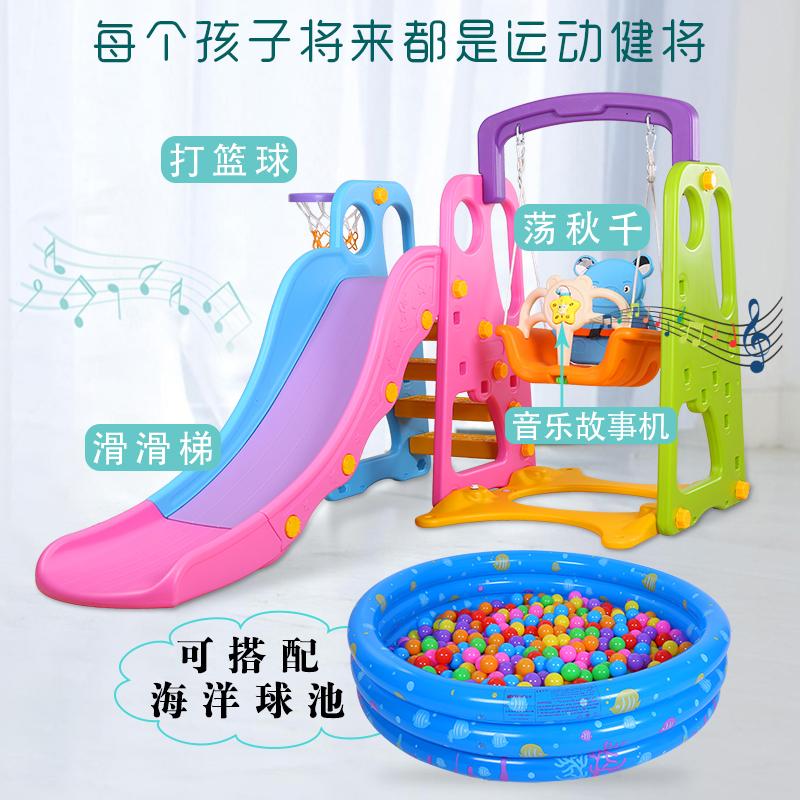 儿童室内滑梯家用多功能滑滑梯宝宝组合加高护栏滑梯秋千塑料玩具