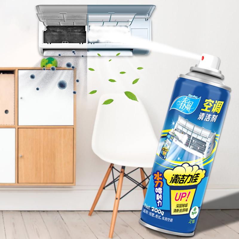 春风空调清洁剂家用清洗剂免拆挂机柜机除尘抑菌清洁除垢喷雾泡沫