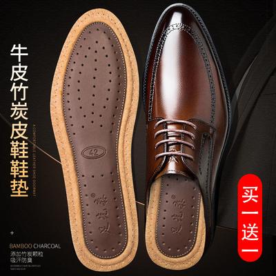 皮鞋鞋垫男吸汗防臭透气竹炭除臭牛皮夏天清凉休闲加厚减震皮鞋垫