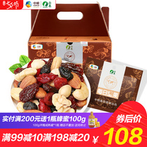 大礼包750g天天混合坚果综合坚果孕妇包礼盒装30中粮每日坚果仁